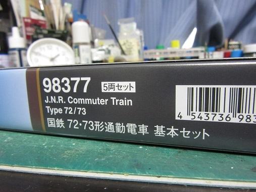 横浜へ・・・と、トミックス73形の引き取り_c0360684_18344439.jpg