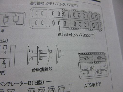 横浜へ・・・と、トミックス73形の引き取り_c0360684_18452038.jpg