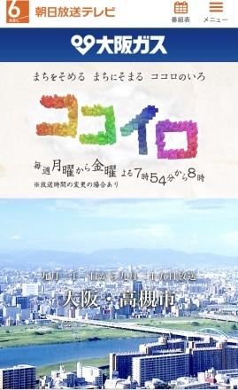 朝日放送TVココイロ_a0389638_13230455.jpeg