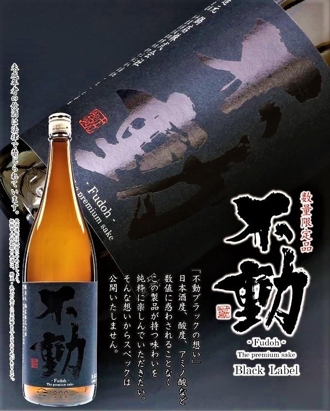 【日本酒】不動⭐番外編『The Black Lavel』All Star🌠SP Blend 特別限定蔵出し 令和1BY🆕_e0173738_10411945.jpg
