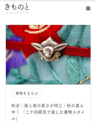 200921  京都きもの市場「きものと」秋分号 配信されました!_f0164842_20101778.png