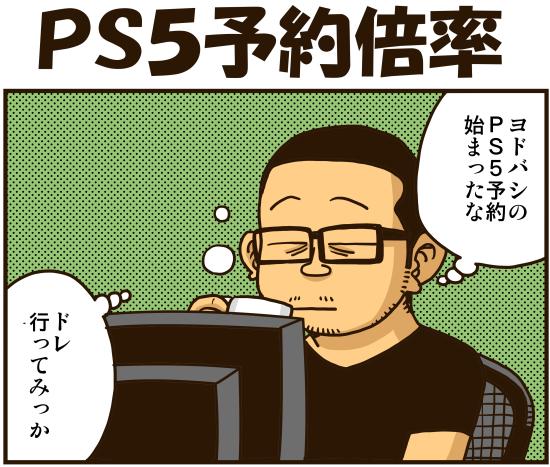 PS5予約倍率_a0390763_10164611.jpg
