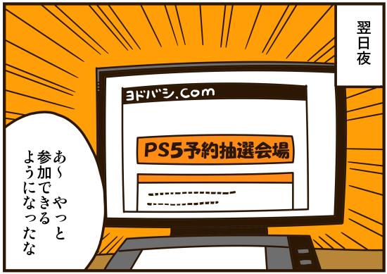 PS5予約倍率_a0390763_10172180.jpg