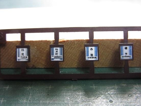 トミックス73形の整備で京浜東北線編成を組成する(一話完結)_c0360684_18112174.jpg