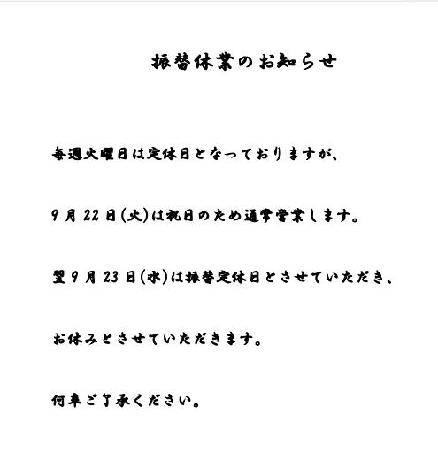 9/21(月)_e0192884_11280383.png