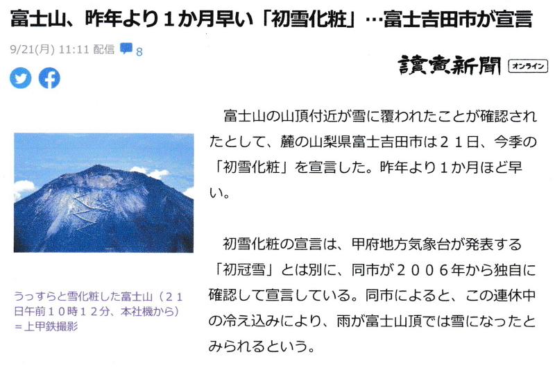 令和2年9月の富士 番外編 秋分の日の富士_e0344396_16305560.jpg