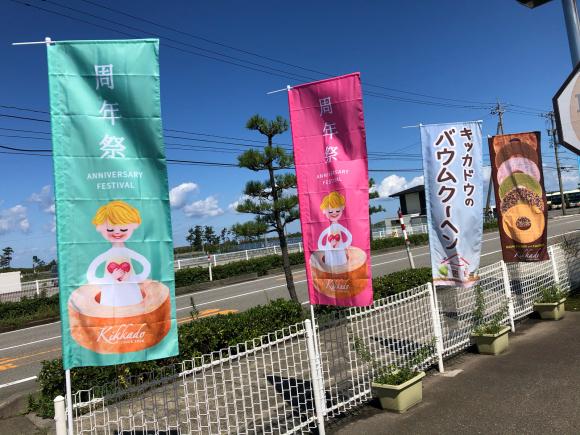 元気村 地産地消 周年祭_c0239414_16125957.jpg