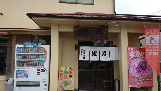 浅月 泉田店_d0030026_21524191.jpg