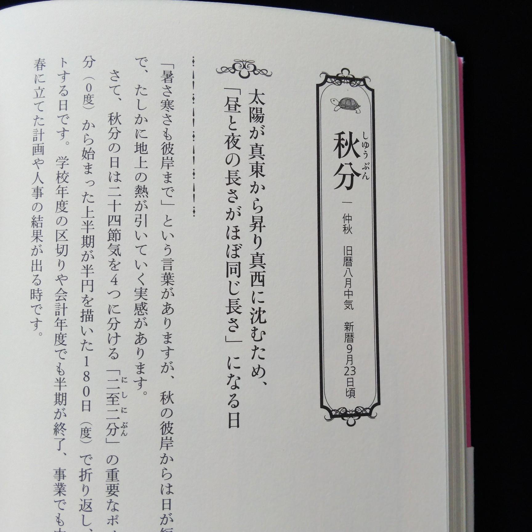 200922 二十四節気「秋分」です✨_f0164842_09590712.jpg