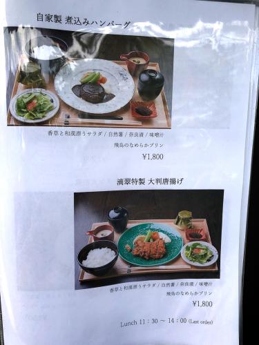 日本料理 滴翠(てきすい)_e0292546_18582501.jpg