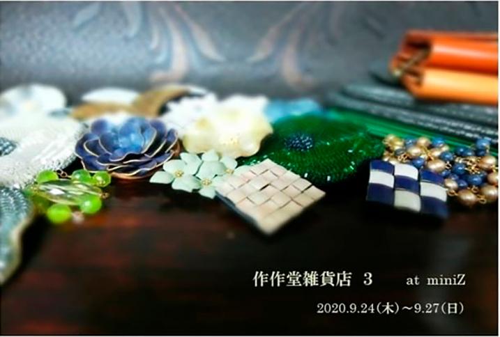 mini Z【作作堂雑貨店 at miniZ】_a0017350_10115045.jpg