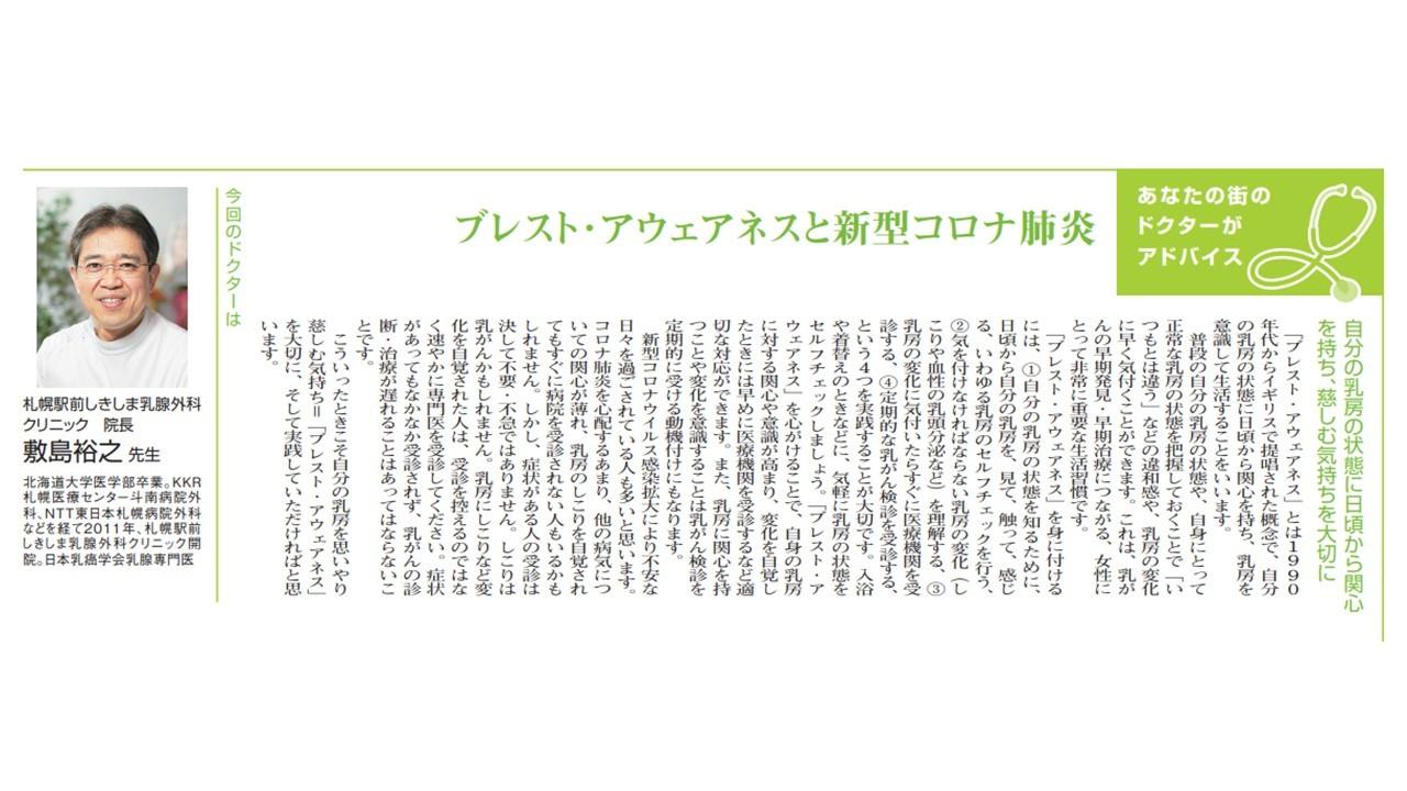 オントナに記事が掲載されました。_d0225752_23194502.jpg