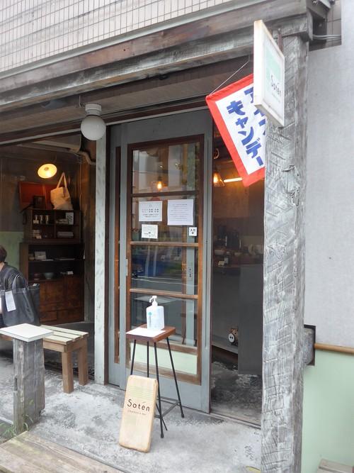 西荻窪「Saten(サテン)」へ行く。_f0232060_117714.jpg