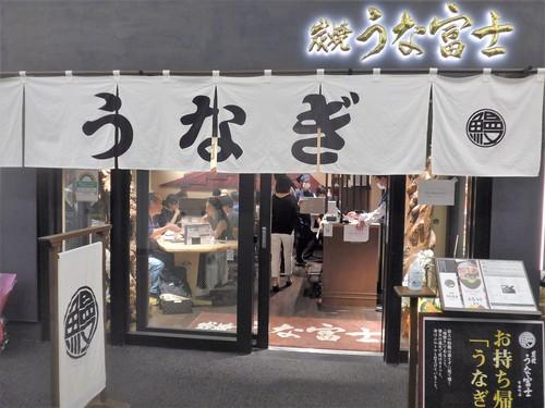日比谷「炭焼 うな富士」へ行く。_f0232060_1385640.jpg