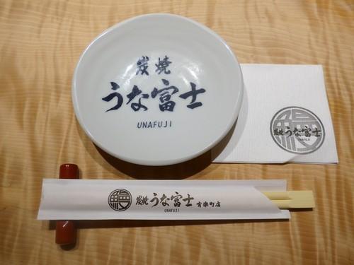 日比谷「炭焼 うな富士」へ行く。_f0232060_141972.jpg