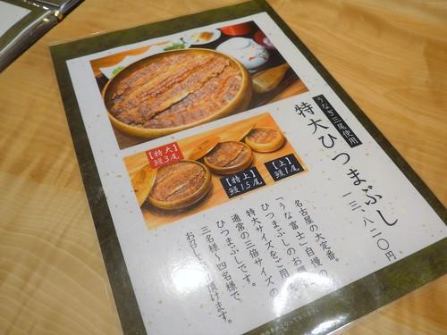 日比谷「炭焼 うな富士」へ行く。_f0232060_1444534.jpg