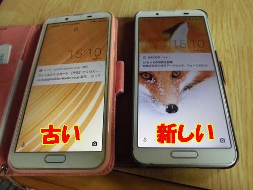 スマホ 楽天モバイルを買いました。_a0331562_15391472.jpg