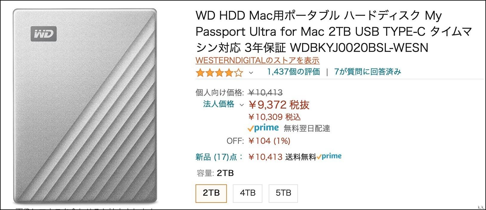 バックアップ用に久しぶりに新しい外付けハードディスクを買いました_a0031363_03404260.jpg