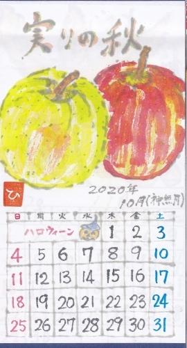 古川 2020年10月 リンゴ_b0124466_08560068.jpg