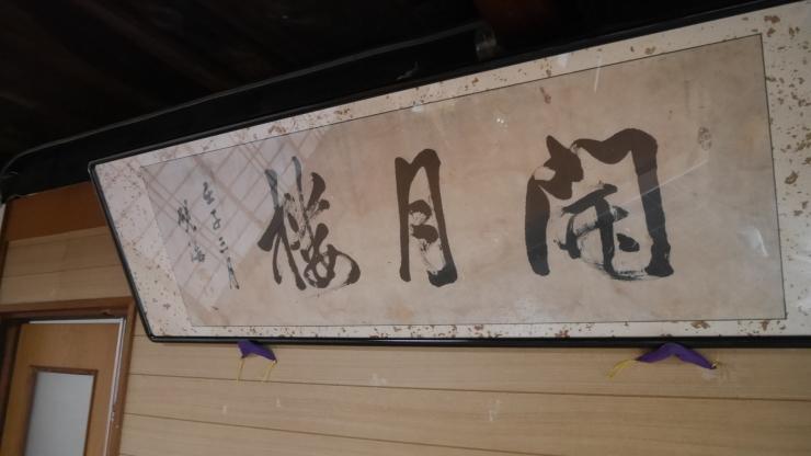 大正2年創業 地区では唯一の貴重な宿―下関市豊田町・開月旅館_a0385880_13402279.jpg