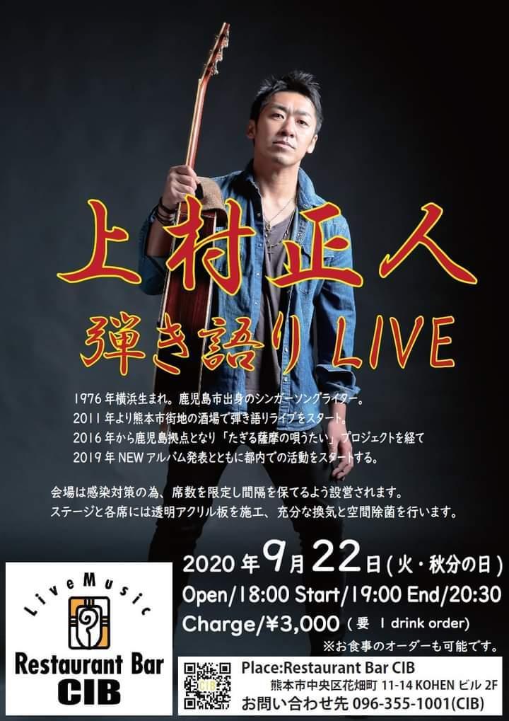 上村正人ライブ_a0110881_18504050.jpg