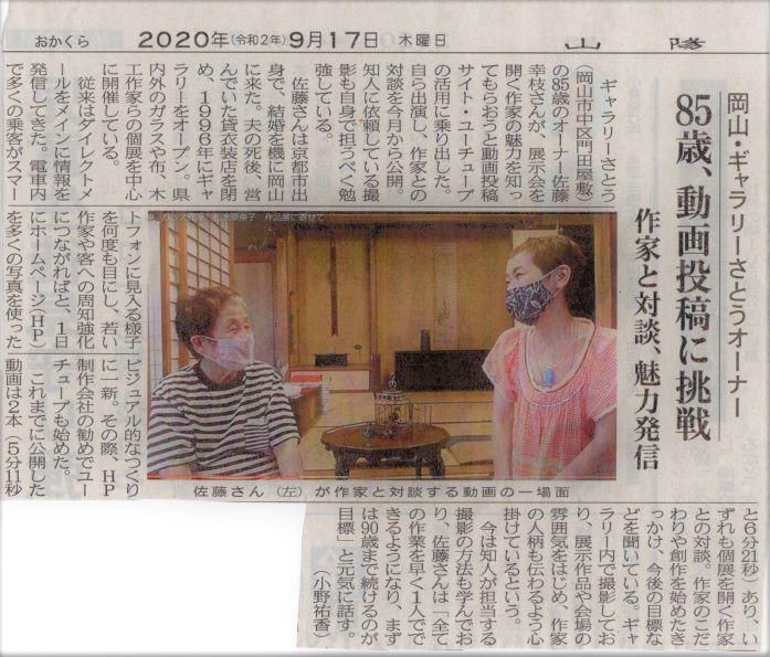 HPの動画投稿が山陽新聞に大きく掲載!  2020.9.22._a0088892_08511602.jpg