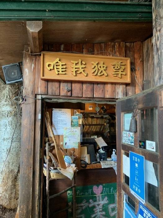 富良野 唯我独尊 オムソーセージカレーを食べに行こう!_c0226202_21200318.jpeg