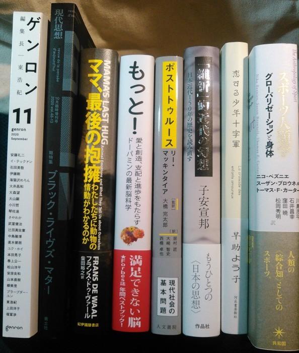 注目新刊:『ゲンロン11』『ポストトゥルース』『ママ、最後の抱擁』『もっと!』ほか_a0018105_02035667.jpg