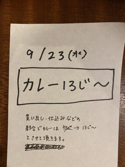 9/23 カレーは13時〜です_e0269428_10005418.jpeg