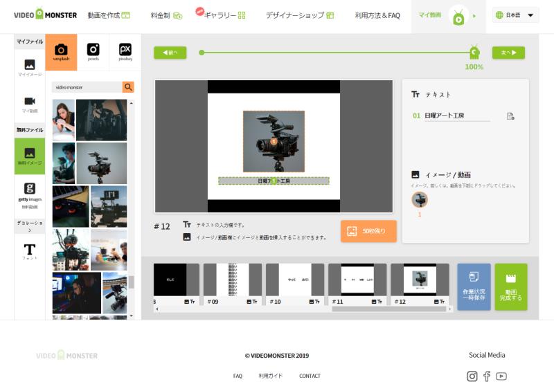 【PR】無料動画編集アプリ「ビデオモンスター」でサクッと動画をつくってみた_c0060143_10094543.png