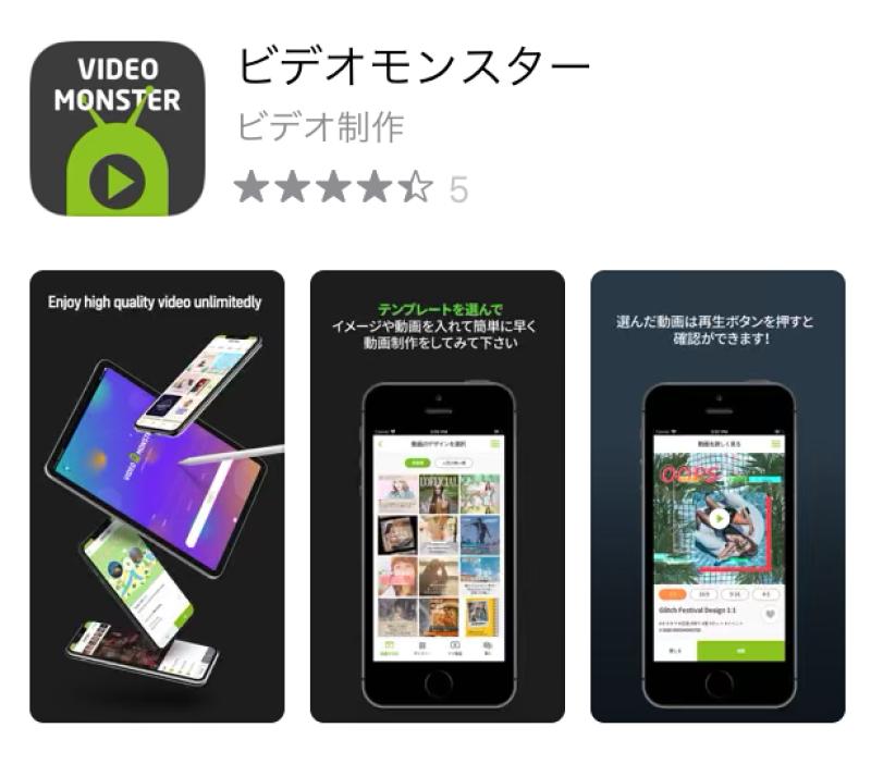 【PR】無料動画編集アプリ「ビデオモンスター」でサクッと動画をつくってみた_c0060143_10153860.png