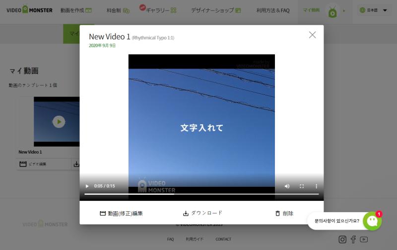 【PR】無料動画編集アプリ「ビデオモンスター」でサクッと動画をつくってみた_c0060143_10422919.png