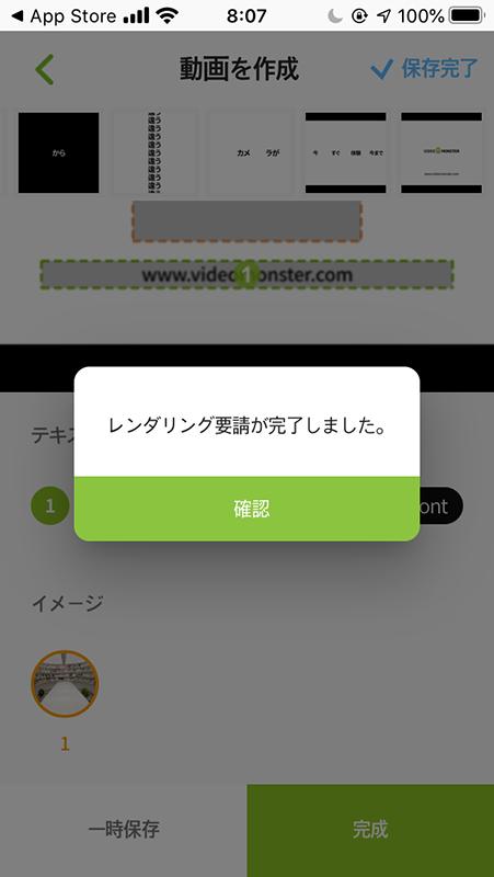 【PR】無料動画編集アプリ「ビデオモンスター」でサクッと動画をつくってみた_c0060143_10501087.png