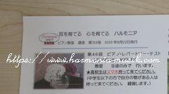 ピアノ教室勉強会☆子どもから大人に・・_d0165645_16321775.jpg