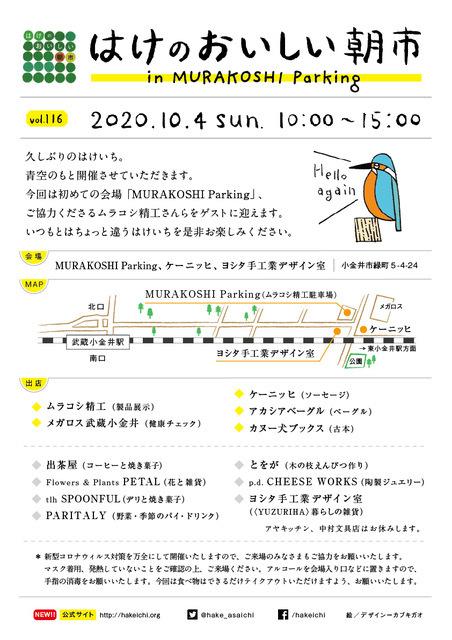 vol.116 はけのおいしい朝市 in MURAKOSHI Parking_a0123451_13595589.jpg