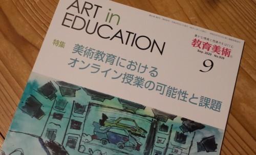 教育美術9月号と「美」_f0128362_23141398.jpg