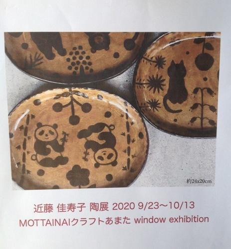 あまたの展示会『近藤佳寿子 陶展』始まりましたー_b0153663_17592375.jpeg