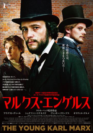 映画「マルクス・エンゲルス」のラストは、ボブ・ディラン!_a0045064_21263039.png