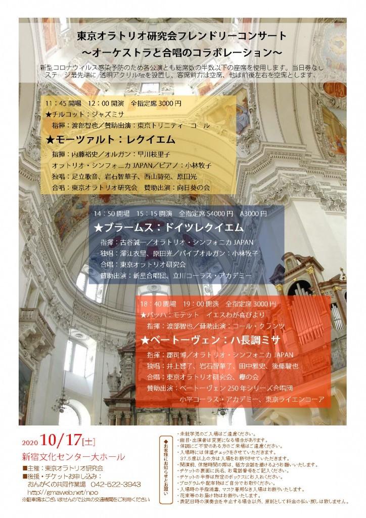 2020年10月17日(土)東京オラトリオ研究会フレンドリーコンサート ~オーケストラと合唱のコラボレーション~(同日3公演)_b0342472_11075747.jpg