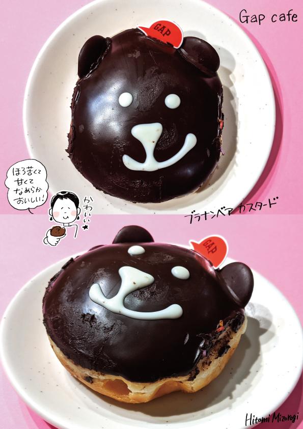【Gap cafe限定】クリスピークリームドーナツ「ブラナンベア カスタード」【かわいくておいしい!】_d0272182_16502741.jpg