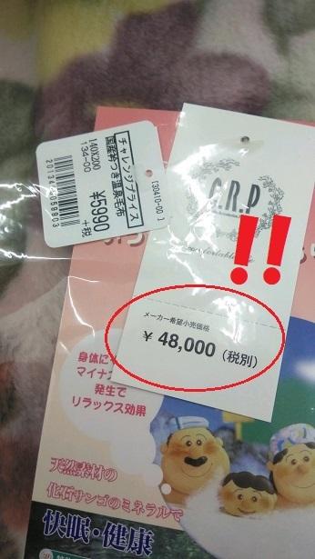 メーカー希望小売価格!_b0266191_19315955.jpg