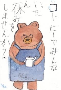 くまちゃん、ホルベイン画材ワークショップ_a0030594_21080998.jpg