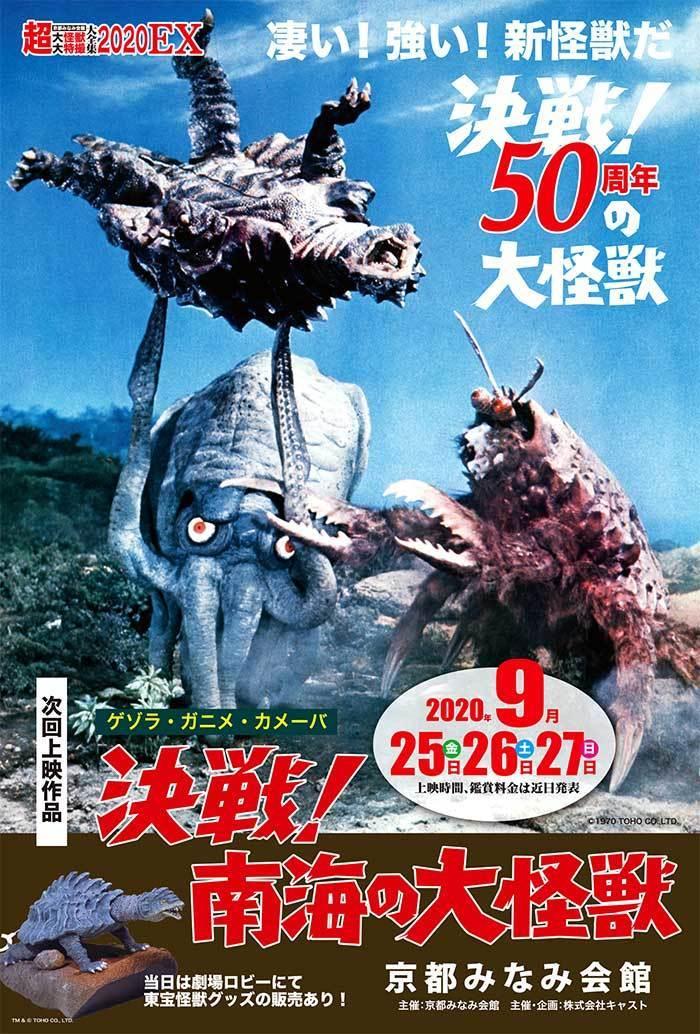 9月の超大怪獣は公開50周年 決戦!南海の大怪獣!_a0180302_10124035.jpg