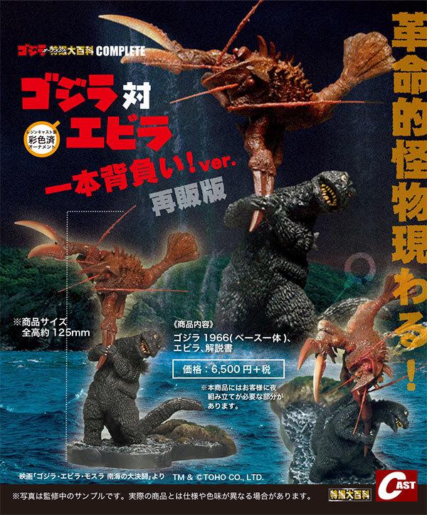 9月の超大怪獣は公開50周年 決戦!南海の大怪獣!_a0180302_10281559.jpg