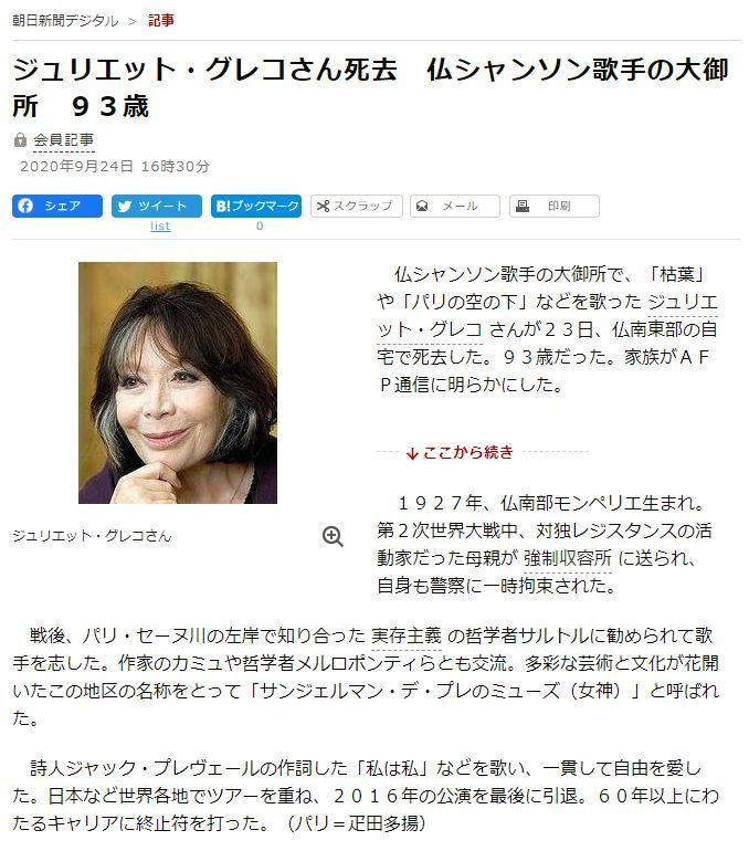 日本のマスコミではジュリエット・グレコはもう忘れられているのか_c0025115_22495519.jpg