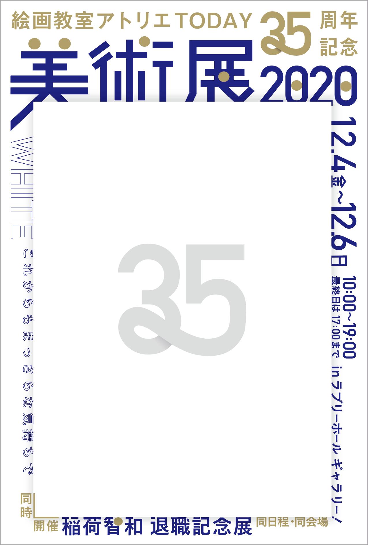アトリエTODAY美術展2020開催_b0212226_19251633.png