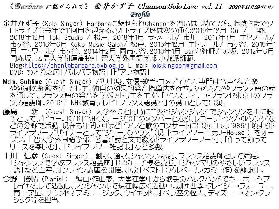 今年度ライブについてのお知らせ_e0399631_09223186.jpg