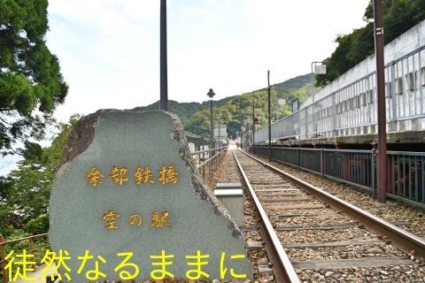 余部鉄橋 空の駅_d0285540_07040570.jpg