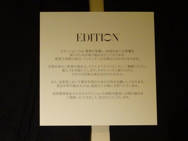 東京エディション虎ノ門 (2) スタジオテラスルーム_b0405262_18482006.jpg