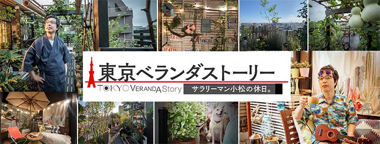 「東京ベランダストーリー」_f0160063_04581531.jpg